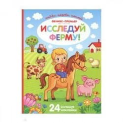 Исследуй ферму!: книжка с наклейками