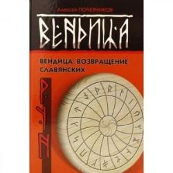 Вендица. Возвращение славянских рун