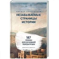 Незабываемые страницы истории. 187 причин для духовной перезагрузки