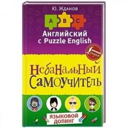 Английский язык. Небанальный самоучитель