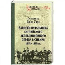 Записки начальника английского экспедиционного отряда в Сибири. 1918-1919 гг.