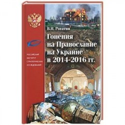 Гонения на Православие на Украине в 2014-2016 гг.