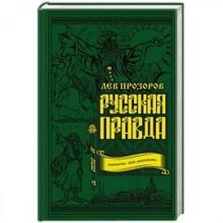 Русская правда. Язычество - наш 'золотой век'
