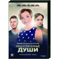 Надломленные души. (4 серии). DVD