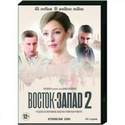 Восток-Запад 2. (24 серии). DVD