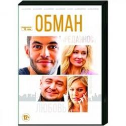 Обман. (12 серий). DVD