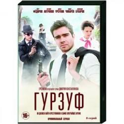 Гурзуф. (8 серий). DVD