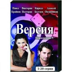 Версия (Подразделение N). Том 1. (1-20 серии). DVD