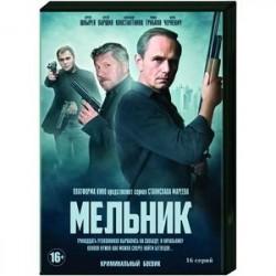 Мельник. (16 серий). DVD