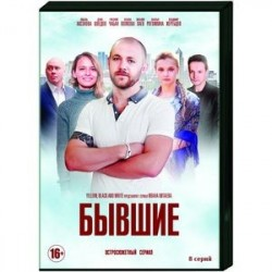 Бывшие. (8 серий). DVD