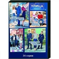 Улица 2. (34 серии). DVD