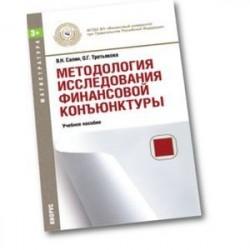 Методология исследования финансовой конъюнктуры