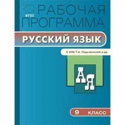 Рабочая программа по русскому языку. 9 класс