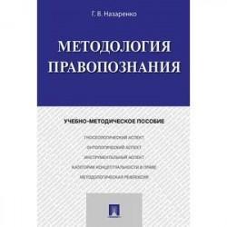 Методология правопознания. Учебно-методическое пособие