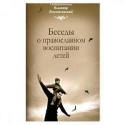 Беседы о православном воспитании детей