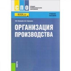 Организация производства. Учебное пособие