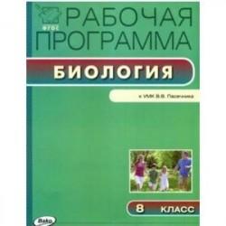 Биология. 8 класс. Рабочая программа к УМК В.В.Пасечника. ФГОС