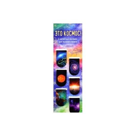 Закладки магнитные для книг 'Это космос!'