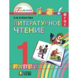 Литературное чтение. Любимые страницы. Учебник. 1 класс. ФГОС