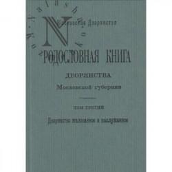 Родословная книга дворянства Московской губернии. Том 3