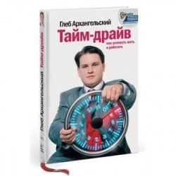 Тайм-драйв: Как успевать жить и работать.