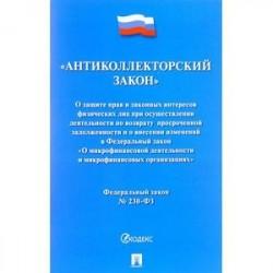 Антиколлекторский закон № 230-ФЗ