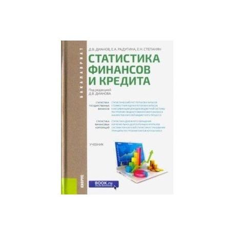 Статистика финансов и кредита (для бакалавров). Учебник