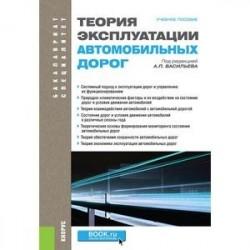 Теория эксплуатации автомобильных дорог. Учебное пособие