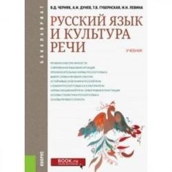 Русский язык и культура речи (для бакалавров). Учебник