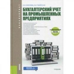 Бухгалтерский учет на промышленных предприятиях (для бакалавров). Учебник
