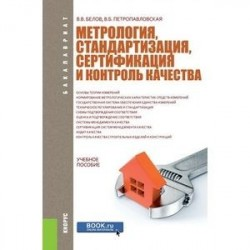 Метрология, стандартизация, сертификация и контроль качества. Учебное пособие