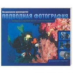 Подводная фотография: незаменимое руководство