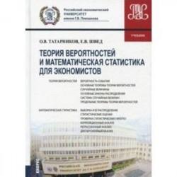 Теория вероятностей и математическая статистика для экономистов (для бакалавров). Учебник