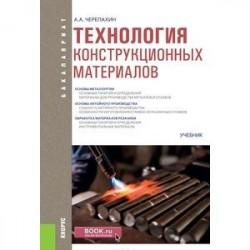 Технология конструкционных материалов. Учебник