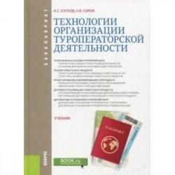 Технологии организации туроператорской деятельности. Учебник