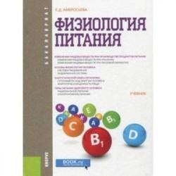 Физиология питания (для бакалавров). Учебник
