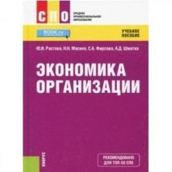 Экономика организации (СПО). Учебное пособие