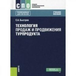 Технология продаж и продвижения турпродукта (СПО). Учебник