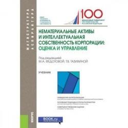 Нематериальные активы и интеллектуальная собственность корпорации. Оценка и управление