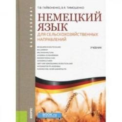 Немецкий язык для сельскохозяйственных направлений для бакалавров. Учебник