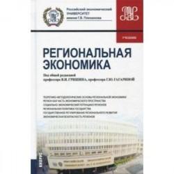 Региональная экономика (для бакалавров). Учебник