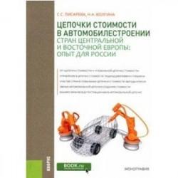 Цепочки стоимости в автомобилестроении стран Центральной и Восточной Европы: опыт для России