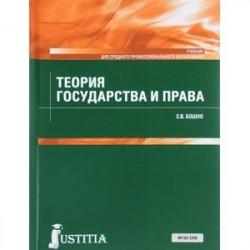 Теория государства и права (для СПО). Учебник