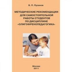 Методические рекомендации для самостоятельной работы студентов по дисциплине 'Олигофренопедагогика'