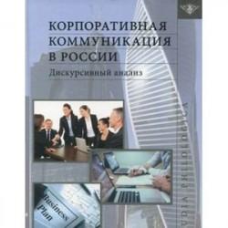 Корпоративная коммуникация в России: дискурсивный
