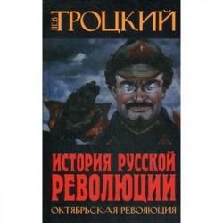 История Русской революции. Октябрьская революция. Троцкий Л.Д.