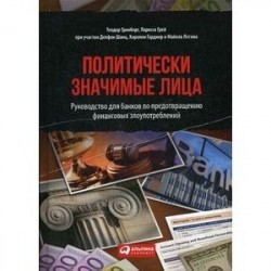 Политически значимые лица. Руководство для банков по предотвращению финансовых злоупотреблений