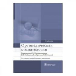 Ортопедическая стоматология. Учебник для ВУЗов