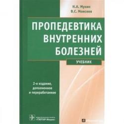 Пропедевтика внутренних болезней. Учебник (+ CD)