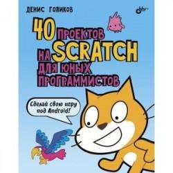 40 проектов на Scratch для юных программистов